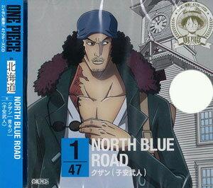 CD ワンピース ニッポン縦断!47クルーズCD in 北海道 NORTH BLUE ROAD / クザン[青キジ](子安武人)[エイベックス]《取り寄せ※暫定》