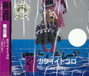 CD ワンピース ニッポン縦断!47クルーズCD in 岐阜 カワイイトコロ / ペローナ(西原久美子)[エイベックス]《取り寄せ※暫定》