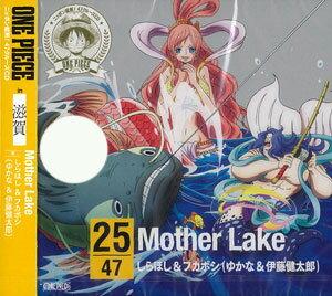 CD ワンピース ニッポン縦断!47クルーズCD in 滋賀 Mother Lake / しらほし&フカボシ(ゆかな&伊藤健太郎)[エイベックス]《取り寄せ※暫定》