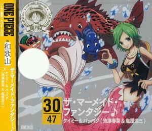 CD ワンピース ニッポン縦断!47クルーズCD in 和歌山 ザ・マーメイド・ファンタジー♪ / ケイミー&パッパグ[エイベックス]《取り寄せ※暫定》