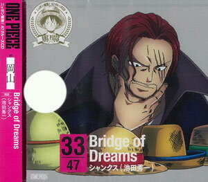 CD ワンピース ニッポン縦断!47クルーズCD in 岡山 Bridge of Dreams / シャンクス(池田秀一)[エイベックス]《取り寄せ※暫定》
