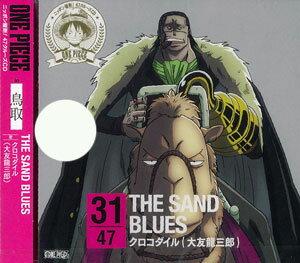 CD ワンピース ニッポン縦断!47クルーズCD in 鳥取 THE SAND BLUES / クロコダイル(大友龍三郎)[エイベックス]《取り寄せ※暫定》