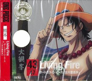 CD ワンピース ニッポン縦断!47クルーズCD in 熊本 Living Fire / ポートガス・D・エース(古川登志夫)[エイベックス]《取り寄せ※暫定》