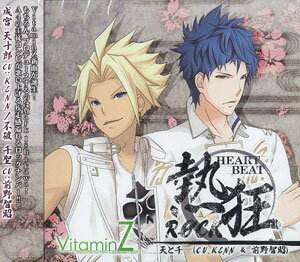 CD 『VitaminZ』より 「熱狂(HEARTBEAT)ROCK」 / 成宮天十郎、不破千聖 (CV.KENN、前野智昭)[ムービック]《取り寄せ※暫定》