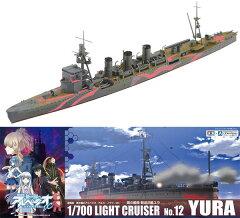 蒼き鋼のアルペジオ-アルス・ノヴァ- No.12 1/700 霧の艦隊 軽巡洋艦ユラ プラモデル[アオシマ]...
