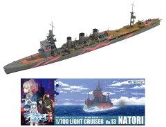 蒼き鋼のアルペジオ-アルス・ノヴァ- No.13 1/700 霧の艦隊 軽巡洋艦ナトリ プラモデル[アオシ...