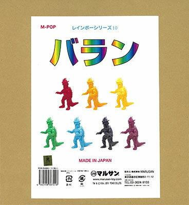 M-POP Rainbow Series 10 Varan' the Unbelievable - Soft Vinyl Figure 7 Color Set(Released)(M-POP レインボーシリーズ10 大怪獣バラン ソフトビニール製フィギュア 7色セット)