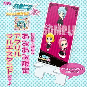 【あみあみ限定特典】3DS 初音ミク Project mirai でらっくす(初回封入特典:ダウンロード番号 付)(アクリルマルチスタンド 付)[セガ]《発売済・在庫品》
