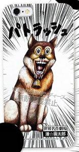 世界名作劇場×漫☆画太郎 iPhone6対応シェルジャケット パトラッシュ(GTR-04C)[グルマンディ...