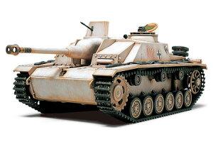 1/48 ミリタリーミニチュアシリーズ ドイツIII号突撃砲G型 プラモデル[タミヤ]《04月予約》