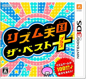 3DSリズム天国ザ・ベスト+[任天堂]【送料無料】《06月予約》
