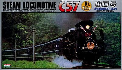 1/50 蒸気機関車 C57 山口号[マイクロエース]《取り寄せ※暫定》