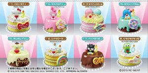 サンリオキャラクター 総選挙バースデーケーキ 8個入りBOX(食玩)[リーメント]《07月予約》