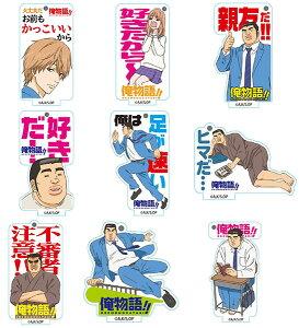 俺物語!! トレーディングスタンドアクリルチャーム 10個入りBOX[PROOF]《07月予約》