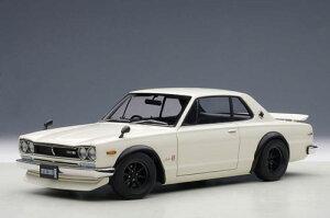 1/18 日産 スカイライン GT-R (KPGC10) チューンド・バージョン (ホワイト)[オートアート]《10...