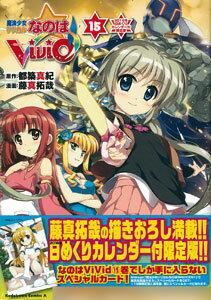 魔法少女リリカルなのはViVid 15 日めくりカレンダー付限定版(書籍)[KADOKAWA]《11月予約》