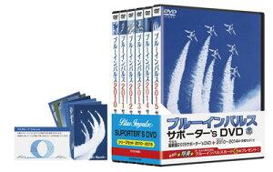 DVD ブルーインパルス サポーター's DVD シリーズセット 2010〜2015[バナプル]《06月予約※暫定》