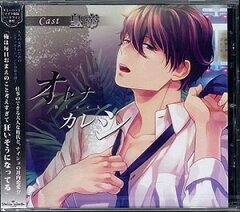 CD オトナカレシ Black[ステラワース]《取り寄せ※暫定》