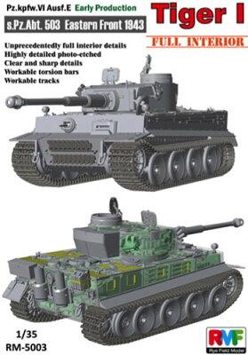 1/35 タイガーI 重戦車 前期型 フルインテリア 503重戦車大隊 東部戦線 1943年 プラモデル[ライ...