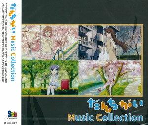 CD 「だんちがい Music Collection」 / 夢月、弥生、羽月、咲月、晴輝 (CV:明坂聡美、小松未可子、徳井青空、堀野紗也加、阿部敦)《取り寄せ※暫定》