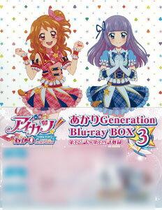 BD アイカツ! あかりGeneration Blu-ray BOX 3[ハピネット]《取り寄せ※暫定》