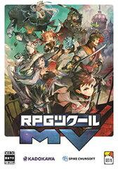 PCソフト RPGツクールMV[スパイク・チュンソフト]《12月予約》