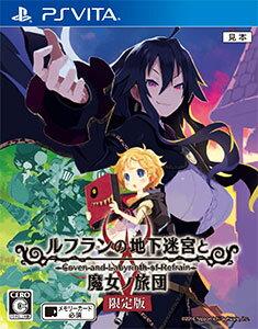 PS Vita ルフランの地下迷宮と魔女ノ旅団 限定版[日本一ソフトウェア]《06月予約》