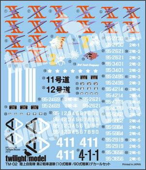 1/35陸上自衛隊第2戦車連隊(10式戦車/90式戦車)デカールセット[トワイライトモデル]《12月予約》