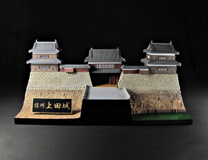 Castle Collection 1/200 信州上田城【真田丸パッケージ】 プラモデル[プ…