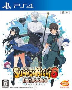 【特典】PS4 サモンナイト6 失われた境界たち[バンダイナムコ]《発売済・在庫品》