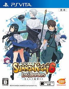 【特典】PS Vita サモンナイト6 失われた境界たち[バンダイナムコ]《発売済・在庫品》