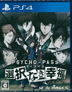 【特典】PS4 PSYCHO-PASS サイコパス 選択なき幸福 通常版[5pb.]《在庫切れ…