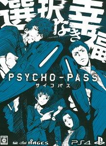 【特典】PS4 PSYCHO-PASS サイコパス 選択なき幸福 限定版[5pb.]《在庫切れ…