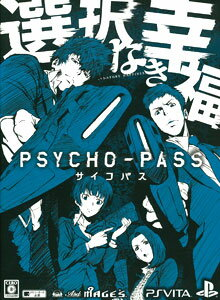 【特典】PS Vita PSYCHO-PASS サイコパス 選択なき幸福 限定版[5pb.]《…