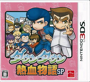 【特典】3DS ダウンタウン熱血物語SP[アークシステムワークス]【送料無料】《10月予約》