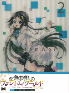 DVD 無彩限のファントム・ワールド 2[京都アニメーション]《取り寄せ※暫定》
