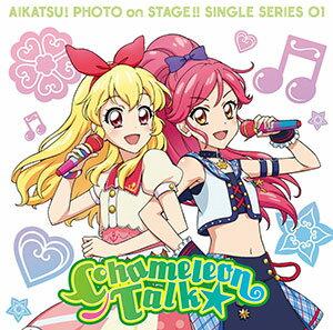 CD スマホアプリ「アイカツ!フォトonステージ」シングルシリーズ01「カメレオントーク★」 / STAR☆ANIS[ランティス]《取り寄せ※暫定》