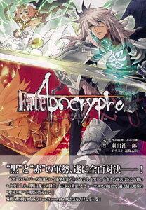 Fate/Apocrypha vol.2(書籍)[TYPE-MOON BOOKS]【送料無料】《発売済・在庫品》