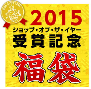 福袋 ショップ・オブ・ザ・イヤー2015受賞記念![あみあみ]