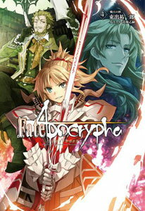 Fate/Apocrypha vol.4(書籍)[TYPE-MOON BOOKS]《発売済・在庫品》