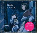 CD 『うたわれるもの 偽りの仮面』新OP&EDテーマ収録 「天かける星」 通常盤 / Suara[キングレコード]《取り寄せ※暫定》