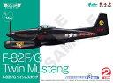 フライングカラー・セレクション 1/144 F-82F/G ツインムスタング (2機セット) プラモデル(再販)[エフトイズ]《取り寄せ※暫定》