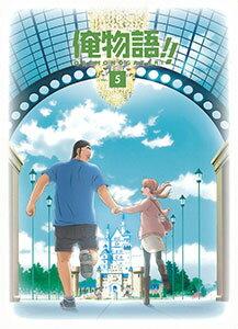 DVD 俺物語!! Vol.5[バップ]《取り寄せ※暫定》