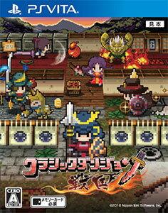 【特典】PS Vita クラシックダンジョン戦国[日本一ソフトウェア]《在庫切れ》