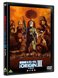 DVD 機動戦士ガンダム THE ORIGIN III[バンダイビジュアル]《取り寄せ※暫定》