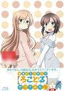 BD 普通の女子校生が【ろこどる】やってみた。OVA Vol...