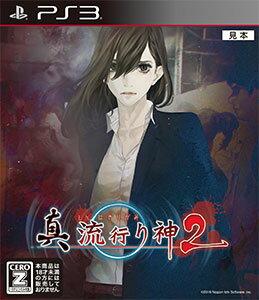 【特典】PS3 真 流行り神2[日本一ソフトウェア]《07月予約》