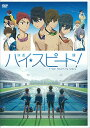 DVD 映画 ハイ☆スピード!—Free! Starting Days— 通常版[京都アニメーション・ハイスピード製作委員会]《取り寄せ※暫定》