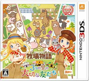 3DS 牧場物語 3つの里の大切な友だち[マーベラス]【送料無料】《06月予約》