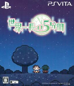 PS Vita 世界一長い5分間 初回限定版[日本一ソフトウェア]《07月予約》